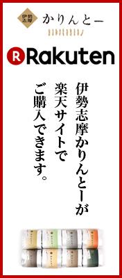 伊勢志摩かりんとーが楽天サイトで購入できます。